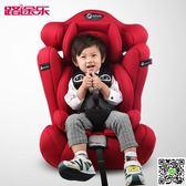 寶寶座椅 路途樂兒童安全座椅汽車用車載嬰兒寶寶通用車上坐椅9個月-12歲 igo城市玩家