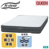 ◎硬質彈簧 雙層獨立筒彈簧床 床墊 雙人加大 N-SLEEP H1-02 CR NITORI宜得利家居
