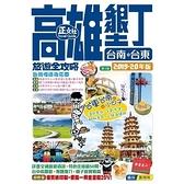 高雄墾丁台南台東旅遊全攻略(2019-20年版)(第4刷)