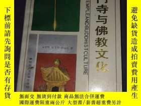 二手書博民逛書店罕見法門寺與佛教文化Y370110 柏明 陝西師範大學出版社出版