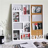 TROMSO北歐積木8框佈告欄組
