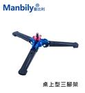 【EC數位】Manbily 曼比利 M-2 桌上型三腳架 桌上型腳架 獨腳架 單腳架 迷你腳架 相機 雲台