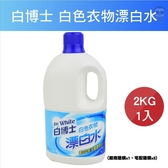 洗衣 清潔 漂白水 白博士 白色衣物漂白水 (限購超商x1、宅配x3)