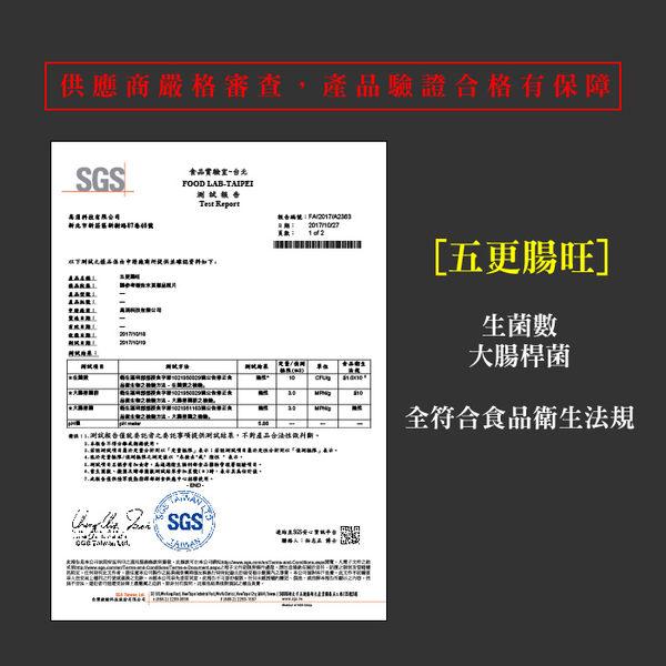 麻辣五更腸旺1050g 冷凍[CO00447]千御國際(食材使用台灣溫體豬)