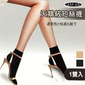 短襪 天鵝絨寬口短絲襪 不易勾紗 ANUAN