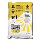 金農米履歷一等黑土日曬米6KG【愛買】