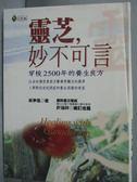 【書寶二手書T1/養生_HKC】靈芝.妙不可言-穿梭2500年的養_吳亭瑤