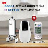 3M SS801全戶式不鏽鋼淨水系統 + 3M SFT-100全戶式軟水系統✔贈第二支本體濾心✔專業安裝✔水之緣