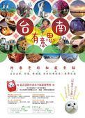(二手書)台南有意思:阿春爸的秘藏景點,走訪山野、村落、老城區,找尋街角故事╳巷..