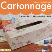 Cartonnage 法式布盒面紙盒