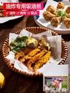日本進口廚房油炸食品吸油紙長方形烘焙燒烤濾油墊紙家用去油紙巾 小艾新品