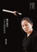(二手書)劉若瑀的三十六堂表演課