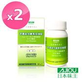 日本味王 奇異綜合酵素加強錠(60粒/盒)X2 有效日期:2020.03