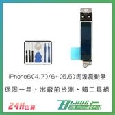 【刀鋒】iPhone6 4 7 6 5 5 馬達震動器解決震動弱不震動零件維修贈拆機工具