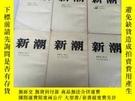 二手書博民逛書店新潮罕見第86卷(1-12)如圖Y215746 本社 本社
