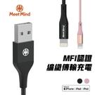 充電線 傳輸線 MFi認證 MeetMind Lightning 適用 蘋果 iPhone 7 8 X Xs 11 12 pro max