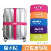 行李綁帶行李箱打包帶魔術貼出國旅行托運拉桿箱一字十字捆綁帶旅游捆箱帶(1件免運)