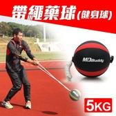 MDBuddy 5KG 帶繩藥球(健身球 重力球 韻律 訓練 ≡體院≡