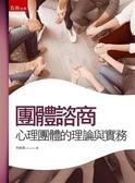 團體諮商:心理團體的理論與實務