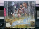影音專賣店-V59-018-正版VCD*電影【陰陽路16回到武俠時代】-雷雨揚