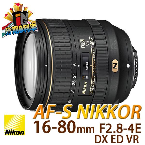 【24期0利率】送德國保護鏡 Nikon AF-S 16-80mm F2.8-4E ED VR 榮泰公司貨 16-80 f/2.8-4 E