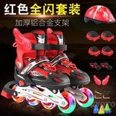 溜冰鞋 歲溜冰鞋兒童全套裝男女童直排輪滑鞋旱冰鞋初學者 京都3CYJT