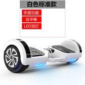 優惠快速出貨-智能雙輪電動自平衡車兩輪成人體感代步車小孩兒童平衡車RM