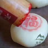 2個 木質月餅印章酥皮月餅白皮點心饅頭凸印烘焙模具【步行者戶外生活館】
