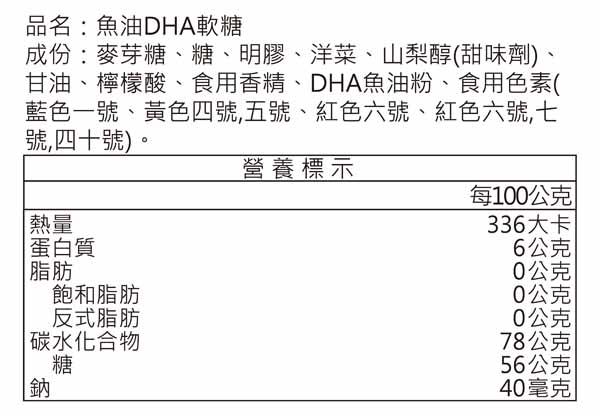 【吉嘉食品】洪元記 魚油DHA軟糖/QQ糖 300公克 [#300]{072-824}