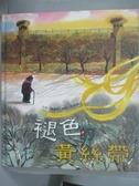 【書寶二手書T3/少年童書_QEG】退色的黃絲帶_盧慶武