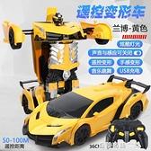 遙控車感應變形充電汽車玩具車大號機器人小朋友兒童玩具男孩賽車 奇妙商鋪
