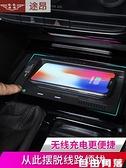 適用大眾途昂專用無線充電板內飾中控車載手機充電器X改裝飾配件  自由角落