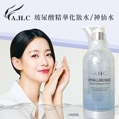 韓國 A.H.C玻尿酸精華化妝水/神仙水(升級版) 1000ml