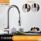 廚房抽拉式家用水龍頭