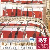 鴻宇HongYew 動物樂園-可愛長頸鹿防蹣抗菌單人三件式兩用被床包組