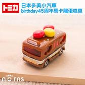 Norns 【日貨Tomica小汽車(birthday 45周年馬卡龍蛋糕車)】日本TOMICA 多美小汽車