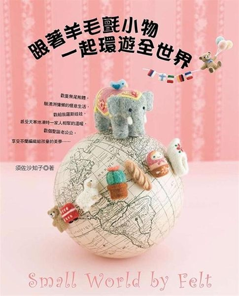 (二手書)跟著羊毛氈小物 一起環遊全世界:Small World by Felt