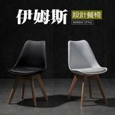 【J Simple傢俱】伊姆斯設計餐椅 吧台椅 高腳椅 吧檯椅 酒吧椅 餐椅