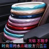 汽車把套方向盤套女夏季韓國可愛時尚水晶硅膠四季通用型皮車把套【全館滿888限時88折】
