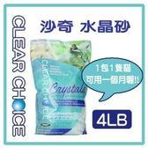 沙奇ClearChoice水晶砂不規則顆粒4LB/磅*5包(G002G01-1)
