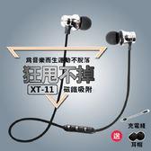 雙11限時巨優惠-藍芽耳機 磁性吸附 立體重低音 雙聲道 通用迷你藍芽耳機