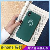 笑臉LUCKY iPhone iX i7 i8 i6 i6s plus 手機殼 綠色手機套 保護殼保護套 全包邊軟殼