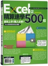 Excel精算速學500招【新裝修訂版】...