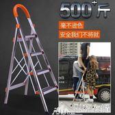 新年狂歡 不銹鋼家用折疊梯子鋁合金加厚人字梯室內四五六步工程梯 DF -巴黎衣櫃
