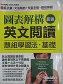 【書寶二手書T5/語言學習_EFB】圖表解構超強英文閱讀-題組學習法‧基礎_王琳詔