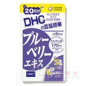 日本  DHC  藍莓精華素 20日 40粒/袋   ◎花町愛漂亮◎DL