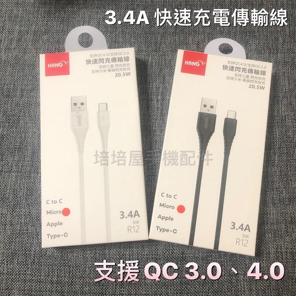 ASUS ME560CG/A450CG/PF500KL/A86《3.4A Micro USB手機加長快速充電線數據傳輸線快充線》
