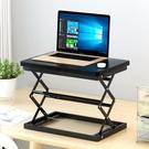 站立式電腦升降桌臺式電腦桌可折疊筆記本辦...