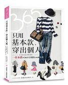 只用基本款,穿出個人風 :日本頂尖造型師教妳「一件多搭」的365天穿搭Look全書