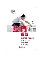 二手書博民逛書店 《熱門遊戲》 R2Y ISBN:9789869548458│MurielSutter
